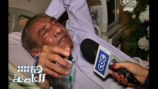 #هنا_العاصمة   الحلقة الكاملة 7 مارس 2015   لقاء مع الشاعر عبدالرحمن الأبنودي من داخل المستشفي