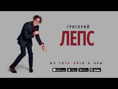 Григорий Лепс - Разбитая любовь