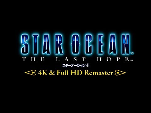 『スターオーシャン4 -THE LAST HOPE- 4K & Full HD Remaster�イベントシーントレーラー(4K/60p)