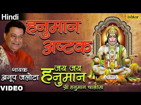 Hanuman Ashtak (Shri Hanuman Chalisa) (Hindi)