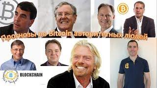 Прогнозы по Bitcoin авторитетных людей