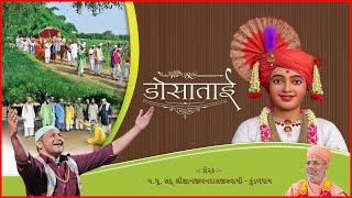 Dosatai (Hindi) | TeleFilm | By - Pu.Gyanjivandasji Swami (Kundaldham)