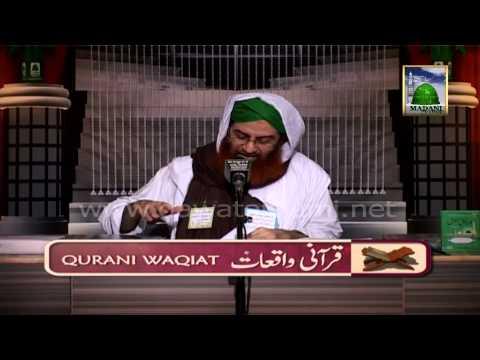 Qurani Waqiat - Hazrat Yousuf ke Khwab ka Waqia - Haji Shahid Attari (Ep#10)