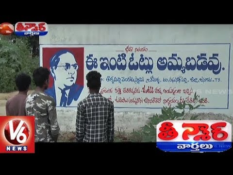Votes Will Not Be Sold, Man Writes On Compound Wall In Jangaon | Teenmaar News