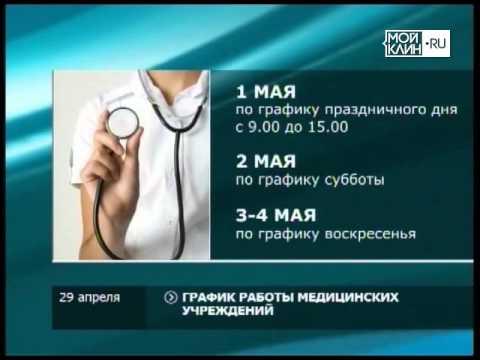 график работы больницы: