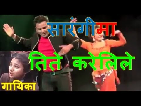 Tite Karelile - a parody - Parbati Rai and Shankar BC dance on Sarangi music