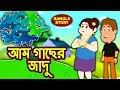 আম গাছের জাদু - The Magical Mango Tree | Rupkothar Golpo | Bangla Cartoon | Fairy Tales | Koo Koo TV