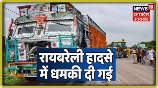 रायबरेली हादसा करने वाले ट्रक मालिक फाइनेंस कंपनी के मैनेजर को धमका रहा है
