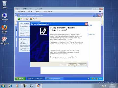 Взлом пароля учетной записи администратора в Windows 7. Пароль Администрато