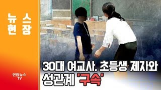 [뉴스현장] 30대 여교사, 초등생 제자와 성관계 '구속' / 연합뉴스TV (YonhapnewsTV)