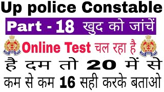 Mock Test For up police constable,up police constable Mock Test, Test चल रहा है खुद को जांचें