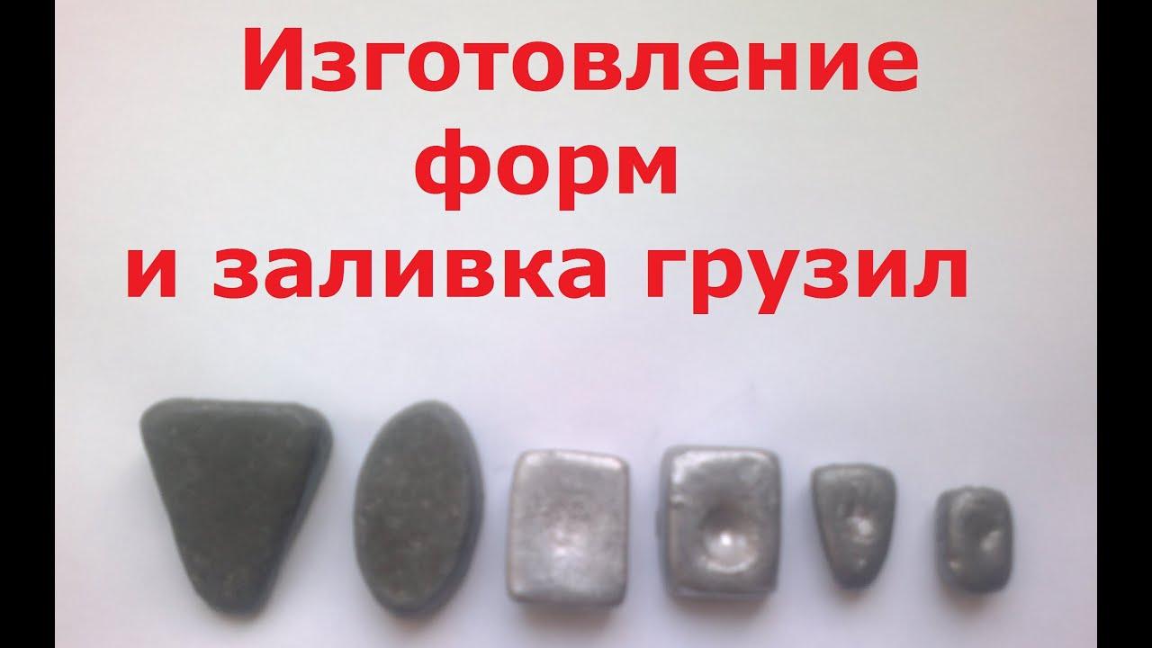 Изготовление формы для литья из свинца своими руками 10