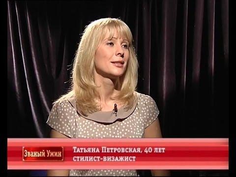 Званый ужин. Суперигра. День 1. Татьяна Петровская (02.06.2014)