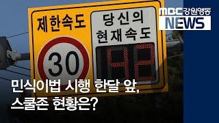 투R]민식이법 시행 한달 앞, 스쿨존 현황은?