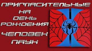 Пригласительные на день рождения «Человек-паук» своими руками