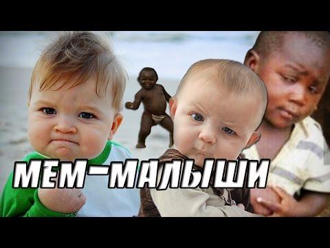 Самые эпичные малыши! Экспресс-история мемов [5]