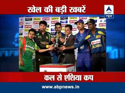 Sports Live: Asia cup begins tomorrow