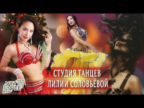 Студия танцев Лилии Соловьёвой