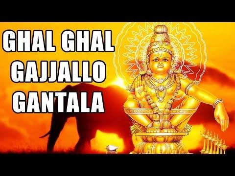 ఘల్ ఘల్ గజ్జల్లో గంటల - Ghal Ghal Gajjallo Gantala || Super Hit Ayyappa Telugu Bakthi Songs