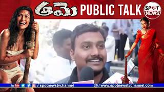 Aame Public Talk | Amala Paul | Aame Movie Public Review |  Spot News Channel