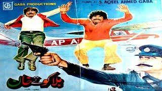 HALAKU TEY KHAN (1985) - SULTAN RAHI, MUMTAZ, YOUSAF KHAN & MUSTAFA QURESHI