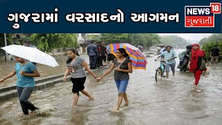 Ahmedabad Receives 6mm Rainfall, Gets Relief From Sweltering Heat | Special Discussion