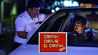 Very funny Policeman and Driver | Drink Drive & Drink AGAIN | DDD Part 2 | Comedy Short Film |