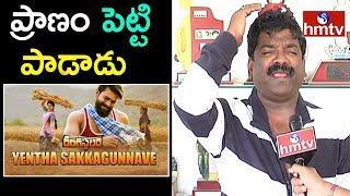 చంద్రబోస్ ప్రాణం పెట్టి పాడాడు | Chandrabose Sings Yentha Sakkagunnaave Song | Rangasthalam | hmtv