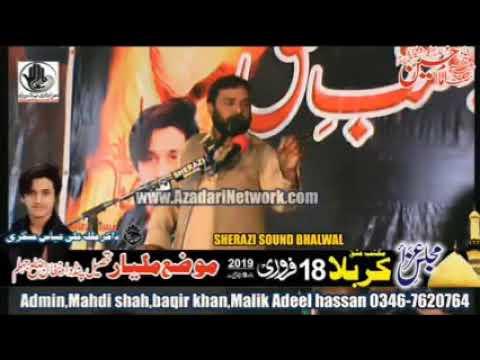 Zakir Najam Notak || Majlis 18 Feb 2019 (Jalsa Ali Abbas Askari) Pind dadan khan ||