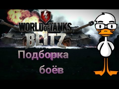 World of Tanks Blitz некоторые моменты из игры...