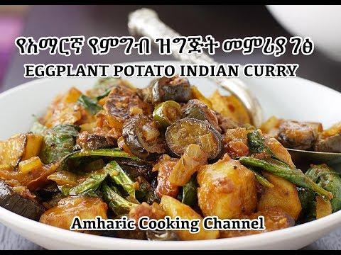 የአማርኛ የምግብ ዝግጅት መምሪያ ገፅ - Eggplant Potato Indian Curry Recipe - Amharic