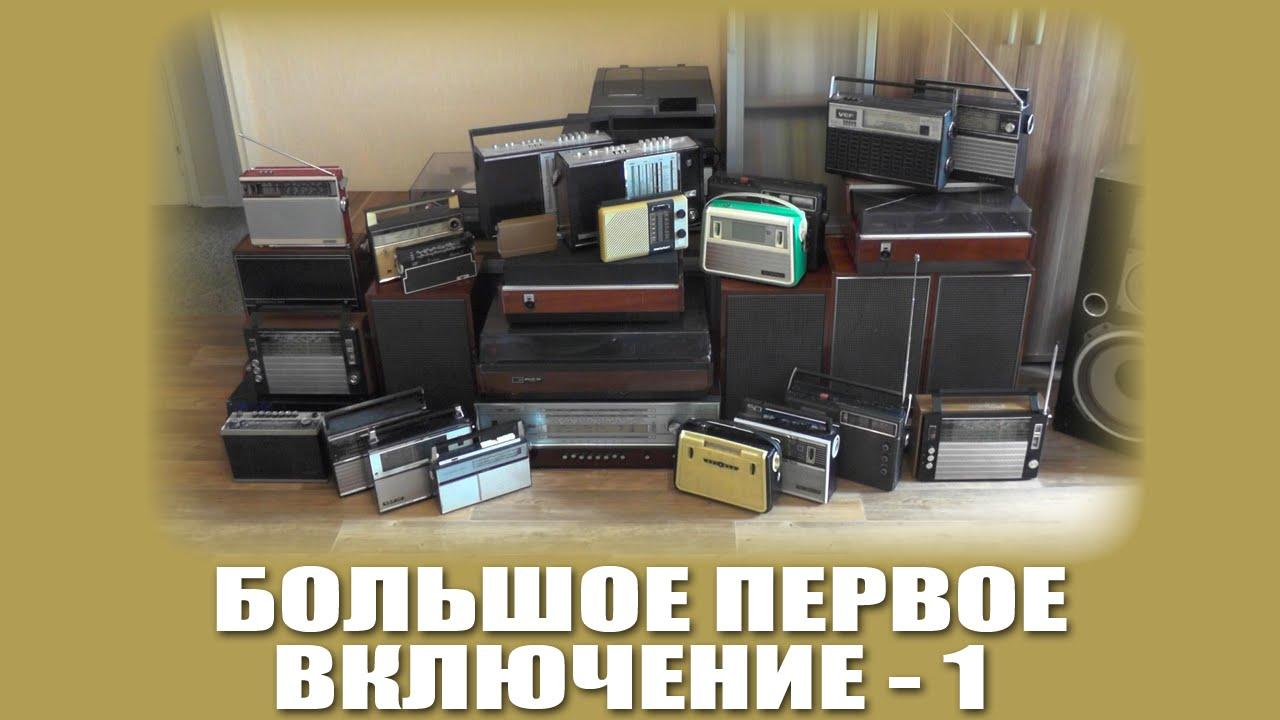 Большое Первое Включение 1/N - Коллекция Андрея Ивановича