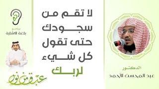 عبق من نور 4 | لا تقم من سجودك حتى تقول كل شيء لربك | د.عبد المحسن الأحمد