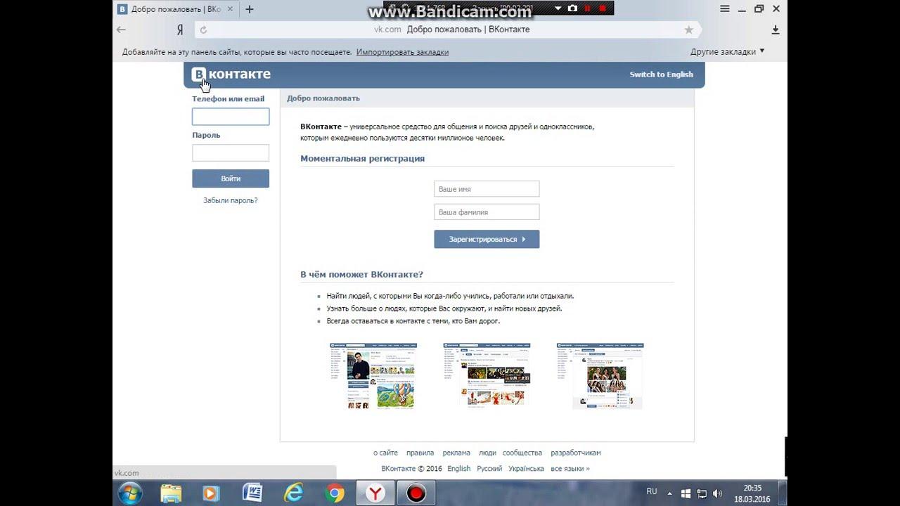 Как поменять язык ВКонтакте? - Блог молодого админа 47