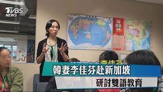 韓妻李佳芬赴新加坡 研討雙語教育