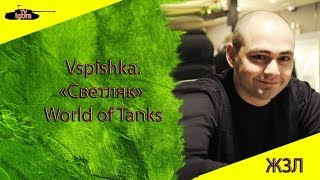 "ЖЗЛ Vspishka. ""Светляк""  World of Tanks"