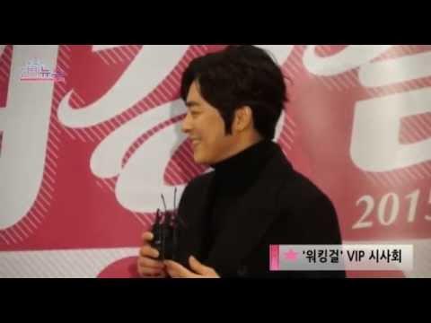 (141229) 조정석 ( Cho Jung Seok) - [현장영상]깔끔한 블랙룩 '훤칠한 왕자님 등장' (워킹걸시사회)