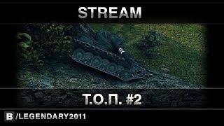 STREAM - Тупо Очумелый Пот #2 - Го в ТОП-1 на B-C 12t