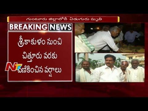 TDP Leader Devineni Umamaheswara Rao Visits Gollapudi Market Yard | Sudden Rains In AP | NTV Telugu