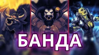 БАНДА СНОВА В ДЕЛЕ ● WoW Battle for Azeroth