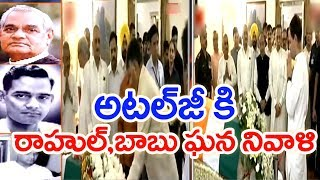 CM Chandrababu and AICC President Rahul Gandhi Pays Tribute To #AtalBiharVajpeyee Demise