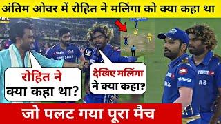 देखिये जीत के बाद Malinga ने खोला अंतिम गेंद का राज़,Rohit ने दिया था यह गुरुमंत्र,सुन सबके उड़े होश