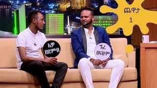 Seifu on EBS : Comedian Zedo and  Artist Mesfin Bekele