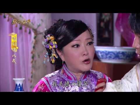 台劇-戲說台灣-喢到豬八戒-EP 03