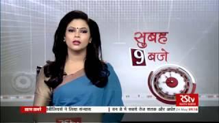 Hindi News Bulletin   हिंदी समाचार बुलेटिन – May 24, 2018 (9 am)