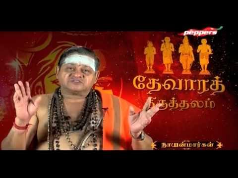 Nayanmars| Specialty of Periyapuranam XVIII |தேவாரத் திருத்தலம்