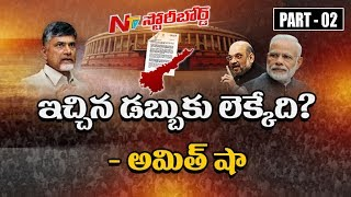 AP CM Chandrababu Naidu Hits Back at Amit Shah's Letter Over AP Special Status || Story Board 02