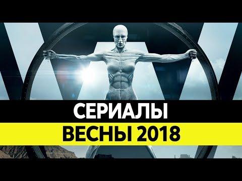 НОВИНКИ СЕРИАЛОВ ВЕСНЫ 2018. Самые лучшие сериалы 2018 года. Топ Март, Апрель, Май 2018