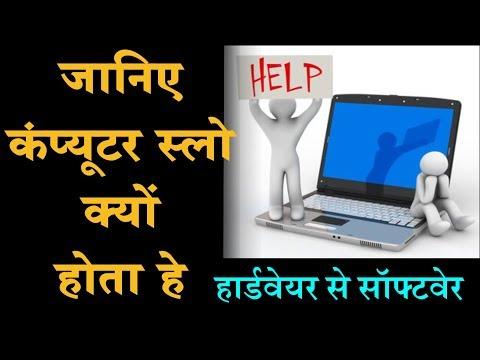 जानिए कंप्यूटर स्लो क्यों होता है | Computer Slow Problem Solution in Hindi