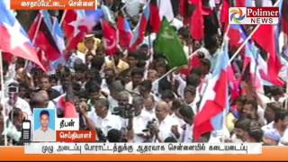 Chennai : Communist Party members undergoes Protest as a part of Bandh | Polimer News